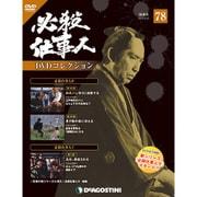 必殺仕事人DVDコレクション 2018年 5/22号 [雑誌]