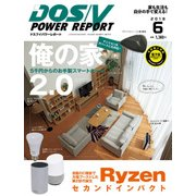 DOS/V POWER REPORT (ドス ブイ パワー レポート) 2018年 06月号 [雑誌]