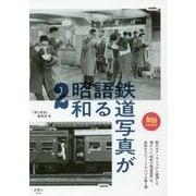 鉄道写真が語る昭和〈2〉(旅鉄BOOKS〈009〉) [単行本]