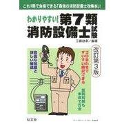 わかりやすい!第7類消防設備士試験 改訂第3版 [単行本]