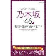 乃木坂46 明日の自分に会いに行こう [ムック・その他]