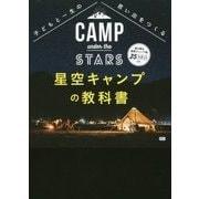 子どもと一生の思い出をつくる 星空キャンプの教科書―星の降る絶景キャンプ場25スポット+α [単行本]