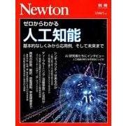 Newton別冊 「ゼロからわかる人工知能」 (ニュートン別冊) [ムック・その他]