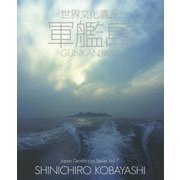 世界文化遺産 軍艦島(Japan Deathtopia Series〈Vol.7〉) [単行本]