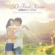 50回目のファーストキス オリジナル・サウンドトラック