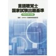 言語聴覚士国家試験出題基準〈平成30年4月版〉 [単行本]