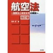 航空法 改訂版-国際法と航空法令の解説 [単行本]