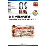 脊椎手術と合併症-回避の技とトラブルシューティング(OS NEXUS(電子版付き)<14>) [全集叢書]