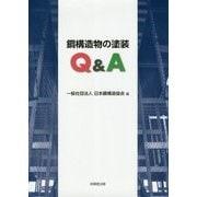 鋼構造物の塗装Q&A [単行本]