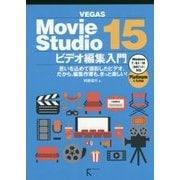 VEGAS Movie Studio 15ビデオ編集入門―Platinumにも対応 [単行本]