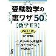 受験数学の裏ワザ50数学2B 改訂5版(YELL books) [単行本]