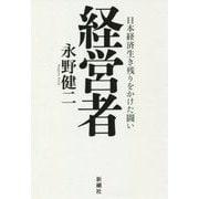 経営者―日本経済生き残りをかけた闘い [単行本]