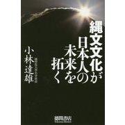 縄文文化が日本人の未来を拓く [新書]