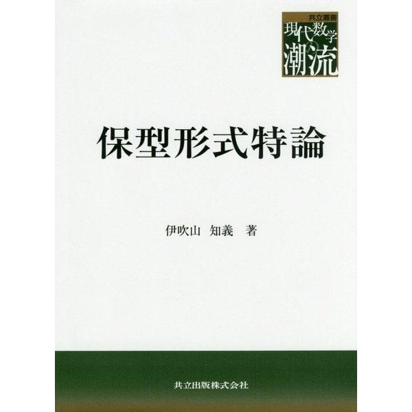 保型形式特論(共立叢書 現代数学の潮流) [全集叢書]