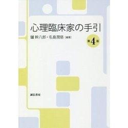 心理臨床家の手引 第4版 [単行本]