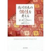 徳川日本の個性を考える [単行本]