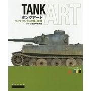 タンクアート―ウェザリングの理論と実践 ドイツ軍装甲車両編 [単行本]