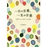 一日の言葉、一生の言葉―旧暦でめぐる美しい日本語 [単行本]