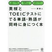 英検とTOEICテストにでる単語・熟語が同時に身につく本 [単行本]