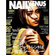 NAIL VENUS (ネイルヴィーナス) 2018年 06月号 [雑誌]