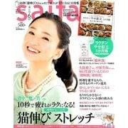 saita (サイタ) 2018年 06月号 [雑誌]