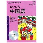 NHK CD ラジオ まいにち中国語 2018年5月号 [磁性媒体など]
