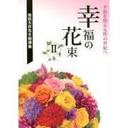池田大作先生指導集 幸福の花束Ⅱ 平和を創る女性の世紀へ-平和を創る女性の世紀へ [単行本]