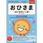 おひさま はじめのいっぽ―子どものための日本語 [単行本]