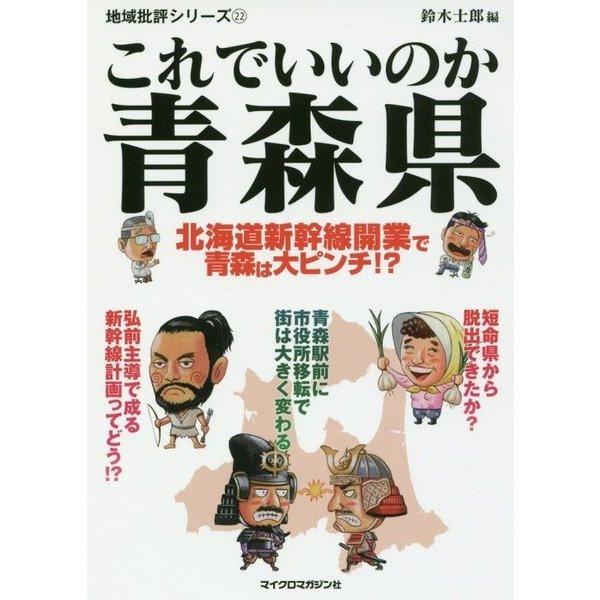 これでいいのか青森県(地域批評シリーズ〈22〉) [文庫]