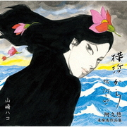 横浜から 阿久悠 未発表作品集