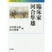 臨床家 河合隼雄(岩波現代文庫) [文庫]