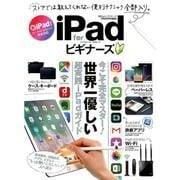 iPad for ビギナーズ [ムック・その他]