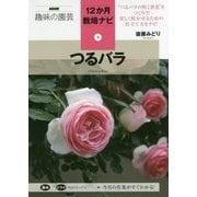 つるバラ(NHK趣味の園芸 12か月栽培ナビ〈8〉) [全集叢書]