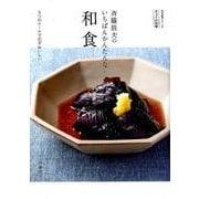 きょうの料理 斉藤辰夫のいちばんかんたんな和食―5つのルールで必ずおいしい [ムック・その他]