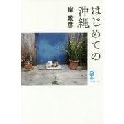 はじめての沖縄 (よりみちパン!セ) [単行本]