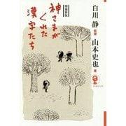 増補新版 神さまがくれた漢字たち (よりみちパン!セ) [単行本]