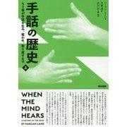 手話の歴史 上-ろう者が手話を生み、奪われ、取り戻すまで [単行本]