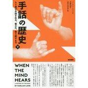 手話の歴史 下 -ろう者が手話を生み、奪われ、取り戻すまで [単行本]