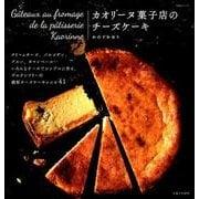 カオリーヌ菓子店のチーズケーキ (生活シリーズ) [ムックその他]