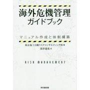 海外危機管理ガイドブック―マニュアル作成と体制構築 [単行本]