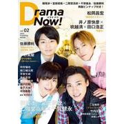 Drama Now! Vol.02【キスマイ舞祭組&佐藤勝利ピンナップ付き】 [ムックその他]