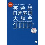 新装版 英会話日常表現大辞典10000+ [単行本]