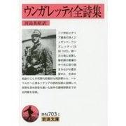 ウンガレッティ全詩集(岩波文庫) [文庫]