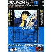 あしたのジョーCOMPLETE DVD BOOK vol.2 [ムック・その他]