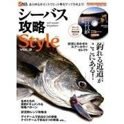 シーバス攻略Style VOL.2 [ムック・その他]