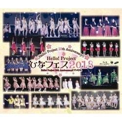 ハロー!プロジェクト/Hello!Project 20th Anniversary!! Hello!Project ひなフェス 2018 【Hello!Project 20th Anniversary!! プレミアム】 [Blu-ray Disc]
