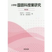 小学校国語科授業研究 第五版 [単行本]