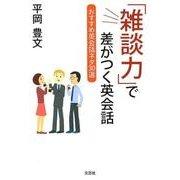 「雑談力」で差がつく英会話-おすすめ英会話ネタ30選 [単行本]