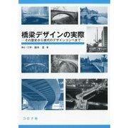 橋梁デザインの実際―その歴史から現代のデザインコンペまで [単行本]