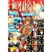 HONKOWA (ホンコワ) 2018年 07月号 [雑誌]